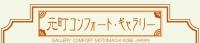 笹倉鉄平 専門ギャラリー 元町コンフォートギャラリー 神戸