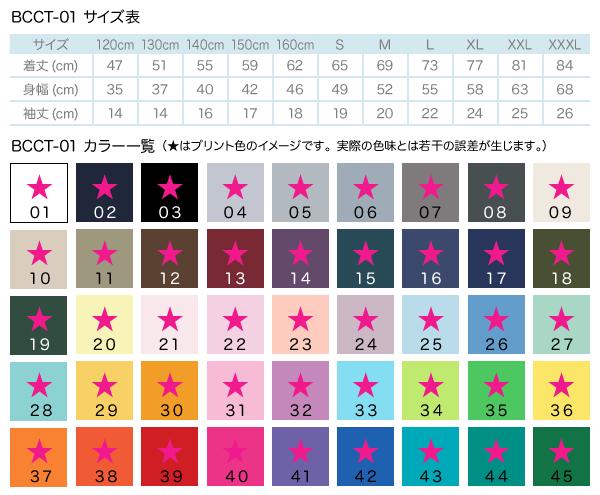 BCCT-01サイズ表