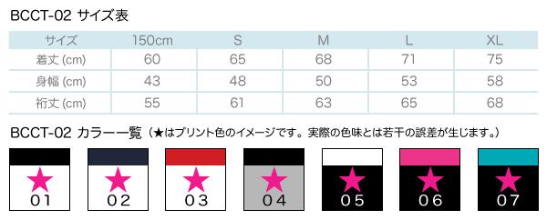 BCCT-02サイズ表
