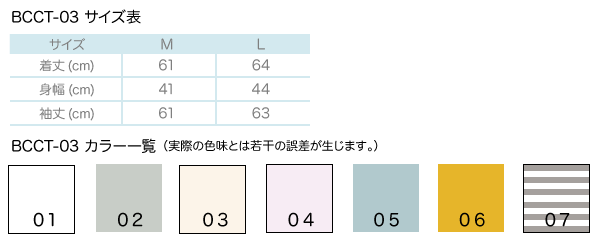 BCCT-03サイズ表