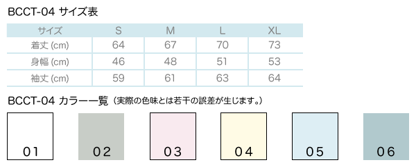 BCCT-04サイズ表