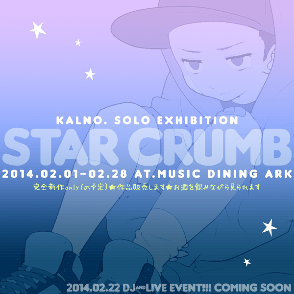 Kalno.個展【Star Crumb】