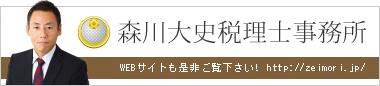森川大史税理士事務所WEBサイト