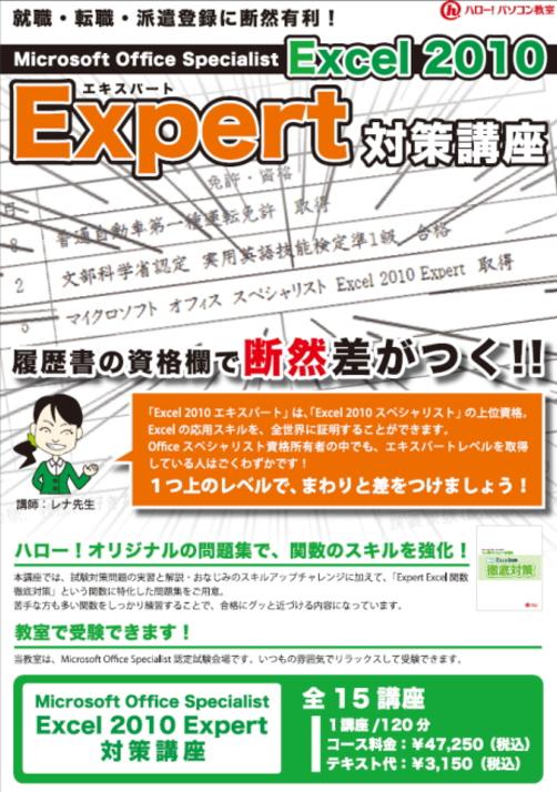excel2010expert告知用紙