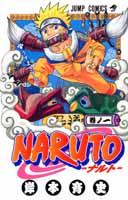 ナルト(NARUTO)大人のレビュー巻ノ1