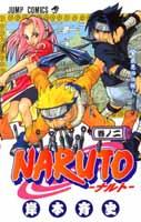 ナルト(NARUTO)大人のレビュー巻ノ2