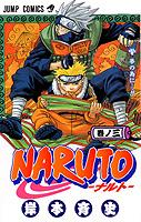 ナルト(NARUTO)大人のレビュー巻ノ3