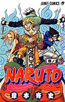 ナルト(NARUTO)大人のレビュー巻ノ5