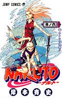 ナルト(NARUTO)大人のレビュー巻ノ6
