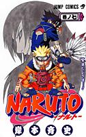ナルト(NARUTO)大人のレビュー巻ノ7