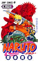 ナルト(NARUTO)大人のレビュー巻ノ8