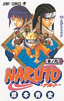 ナルト(NARUTO)大人のレビュー巻ノ9