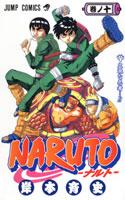 ナルト(NARUTO)大人のレビュー巻ノ10