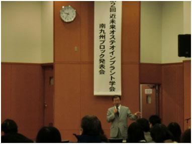 南九州ブロック発表会2