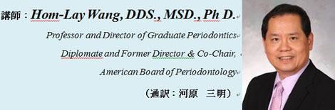 Wang先生