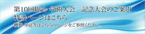 10回 総会・学術大会 記念大会