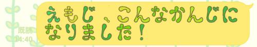 LINE絵文字(デコ文字)にょきにょき絵文字