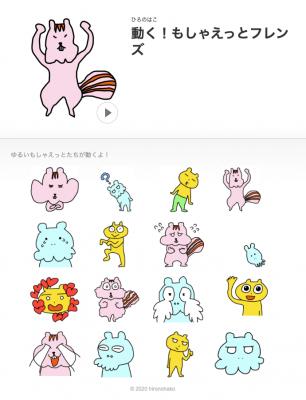 LINEアニメーションスタンプサンプル画像