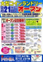 トマト職人富川店チラシ