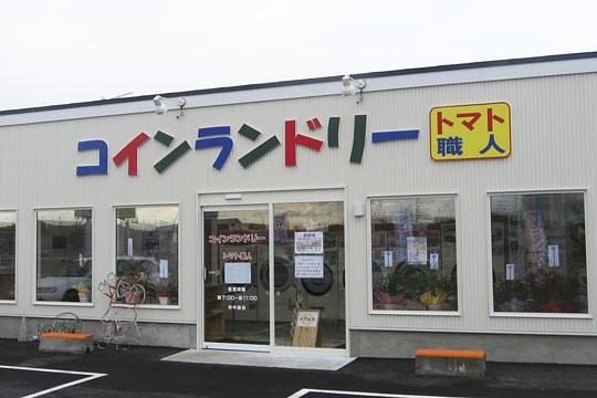 コインランドリー トマト職人 富川店がOPEN!