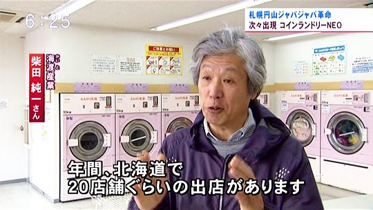 uhbスーパーニュース2013年4月3日(水)放送1