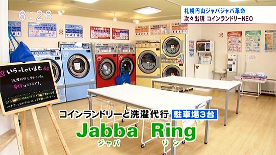 uhbスーパーニュース2013年4月3日(水)放送2