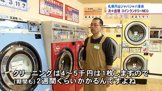 uhbスーパーニュース2013年4月3日(水)放送3