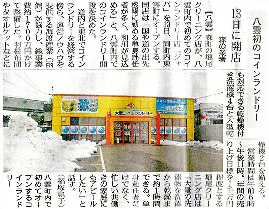 コインランドリージャバ八雲店新聞記事