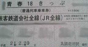 18きっぷ09春