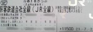 18きっぷ09夏