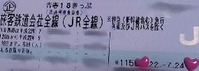 18きっぷ10夏
