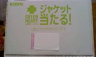 グリーンラベル1