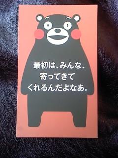 くまモン名刺