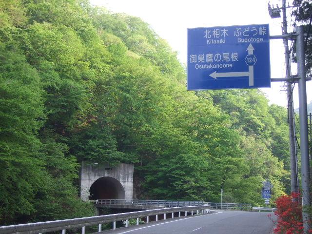 ああ武道峠 | - - - おさむっち...