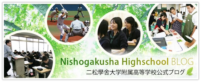 二松学舎大学附属高等学校公式ブログ