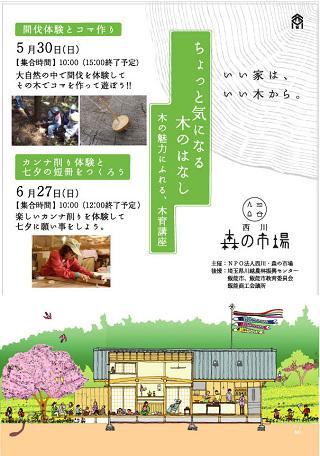 木育イベント