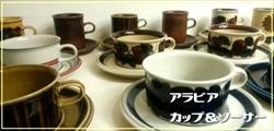 アラビア arabia 北欧 フィンランド ヘルシンキ 食器 レア カップ マグカップ マグ ムーミン