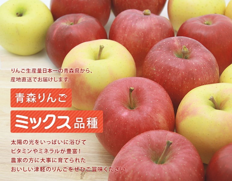 ミックスりんご