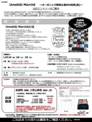 umekiki_marche_1.jpg