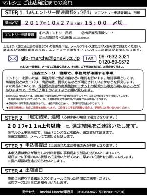 umekiki_marche_2.jpg