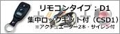 カテゴリ用D1集中ロックキット(2本・サイレン)