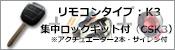 カテゴリ用K3集中ロックキット(2本・サイレン)