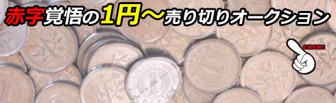 トップページ用1円