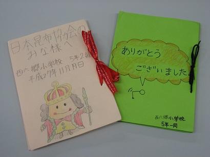 西六郷小学校での昆布食育教室 001aa.jpg