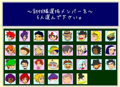 【RPGぽい】「丸投げクエスト」5人の勇者を選んで魔王討伐