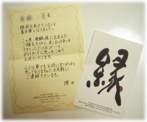ヤマノさんから手紙