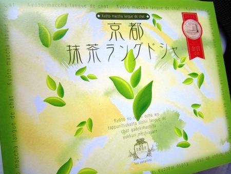 京都抹茶ラングドシャ画像