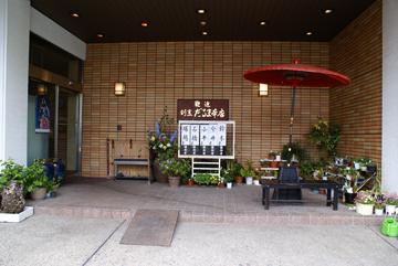 桐生市宴会のだるま本店