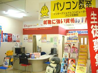 アピタ笠懸パソコン教室