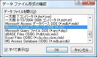 DDE-EXCEL
